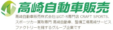 高崎自動車販売株式会社